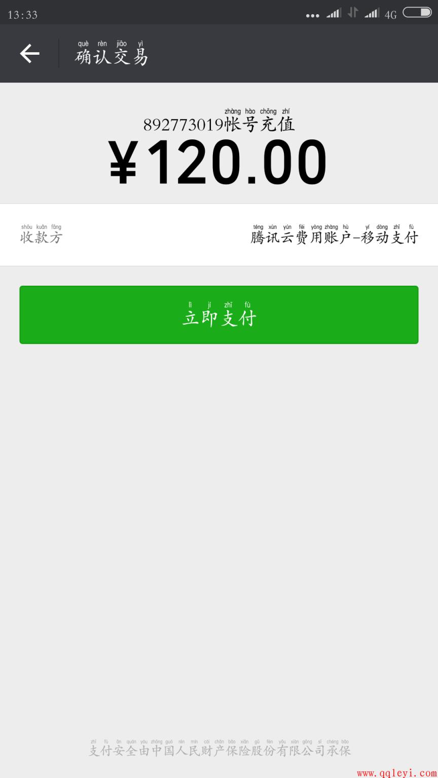 Screenshot_2018-03-07-13-33-59-370_com.tencent.mm.png