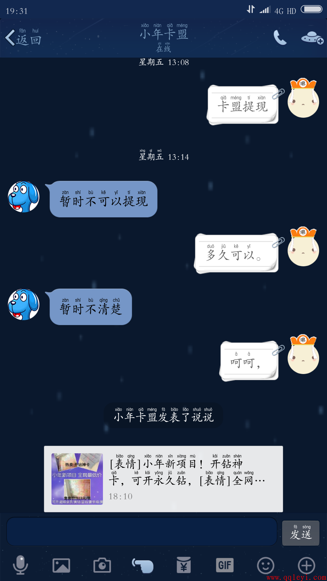 Screenshot_2018-03-22-19-31-07-751_com.tencent.mobileqq.png